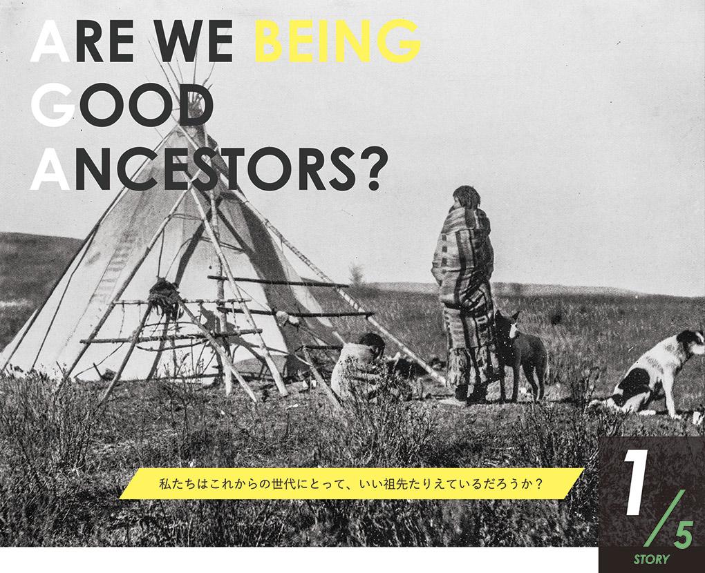 私たちはこれからの世代にとって、いい祖先たりえているだろうか?
