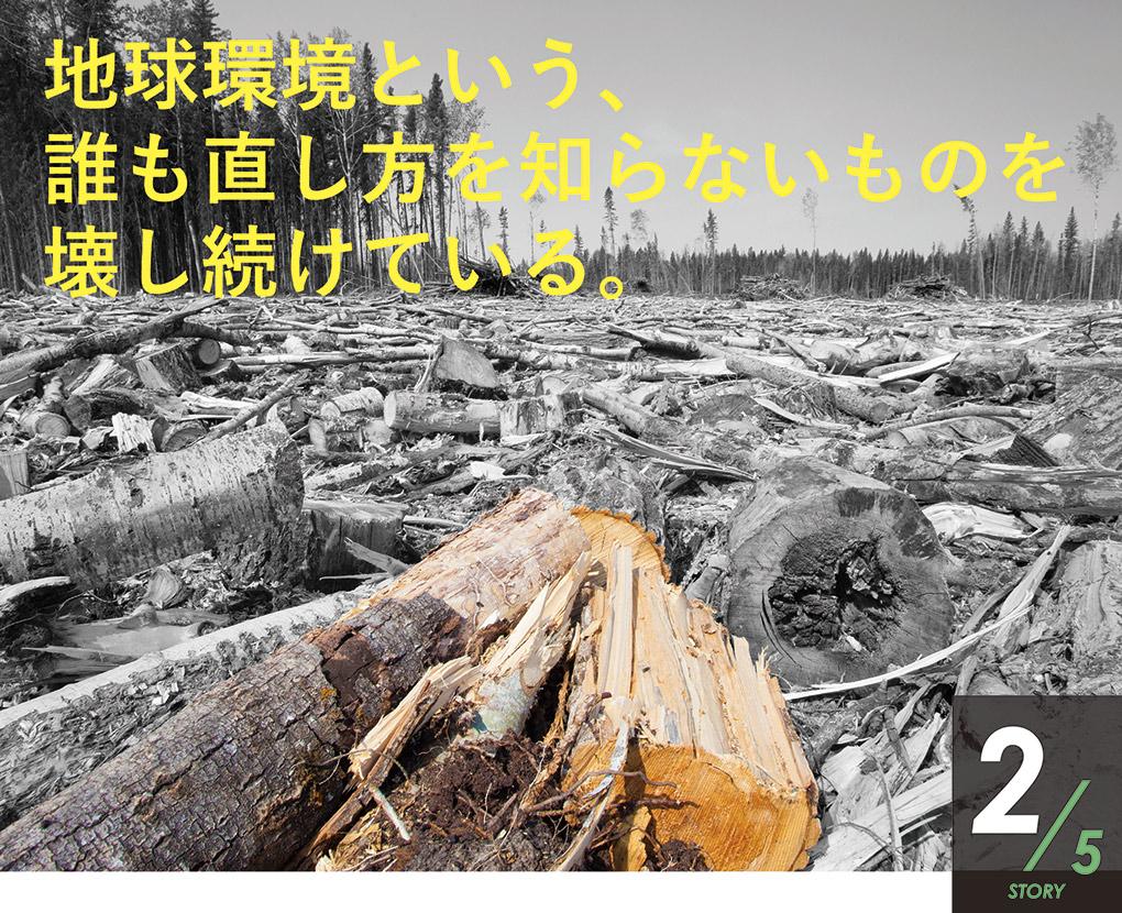 地球環境という、誰も直し方を知らないものを壊し続けている。